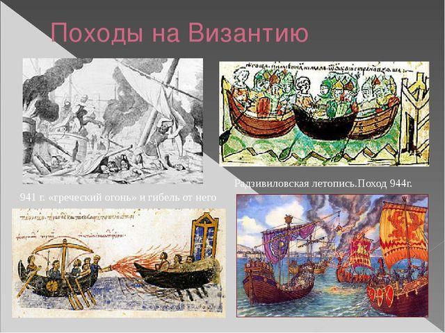 Походы на Византию Радзивиловская летопись.Поход 944г. 941 г. «греческий огон...