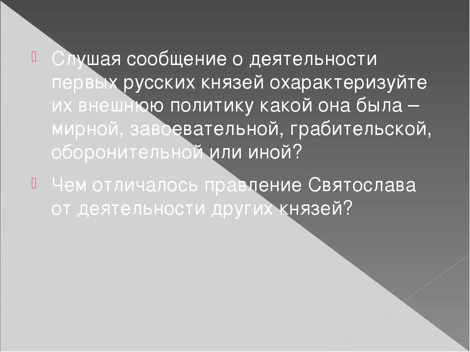 Слушая сообщение о деятельности первых русских князей охарактеризуйте их вне...