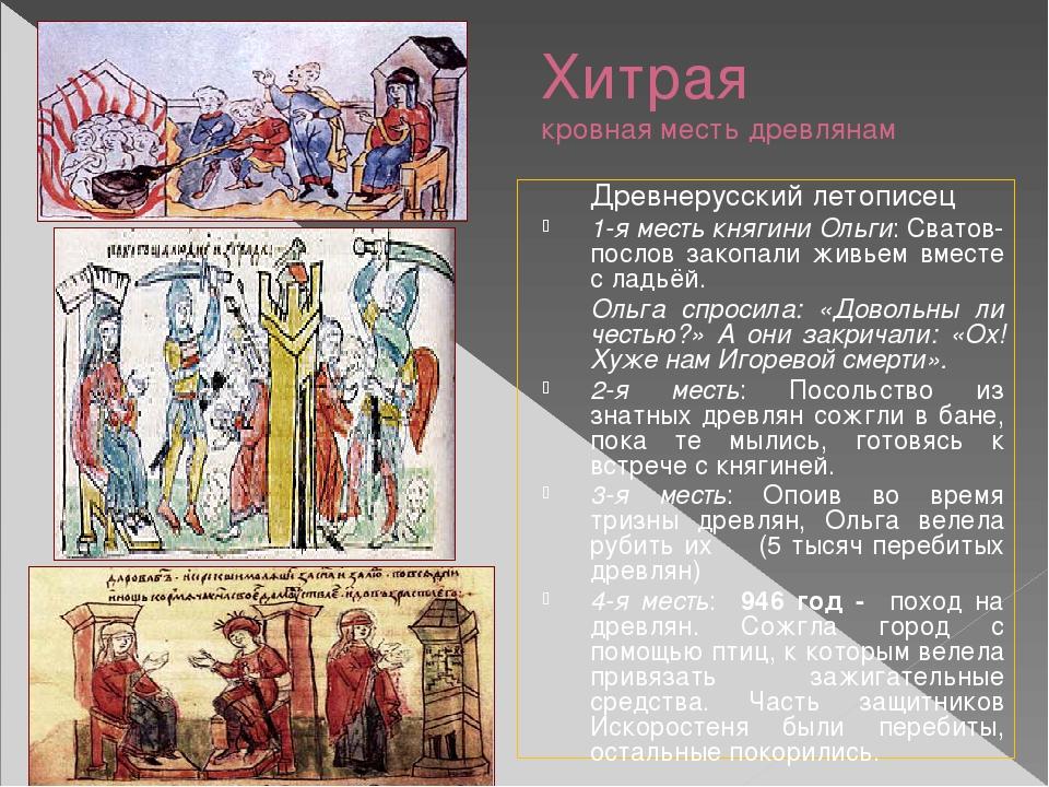 Хитрая кровная месть древлянам Древнерусский летописец 1-я месть княгини Ольг...