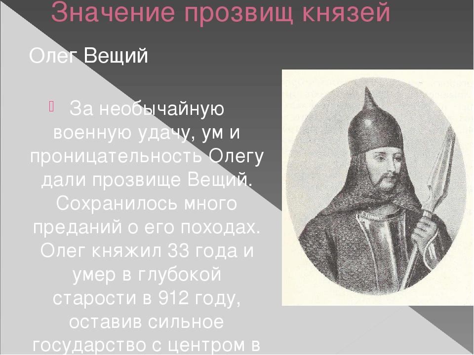 Значение прозвищ князей За необычайную военную удачу, ум и проницательность О...