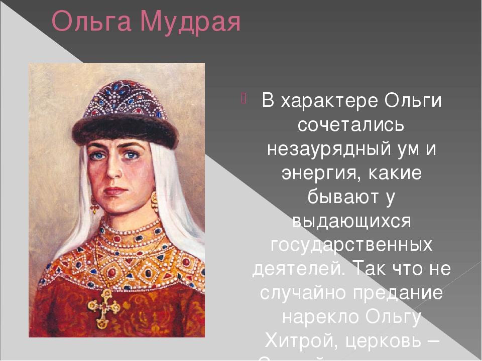 Ольга Мудрая В характере Ольги сочетались незаурядный ум и энергия, какие быв...
