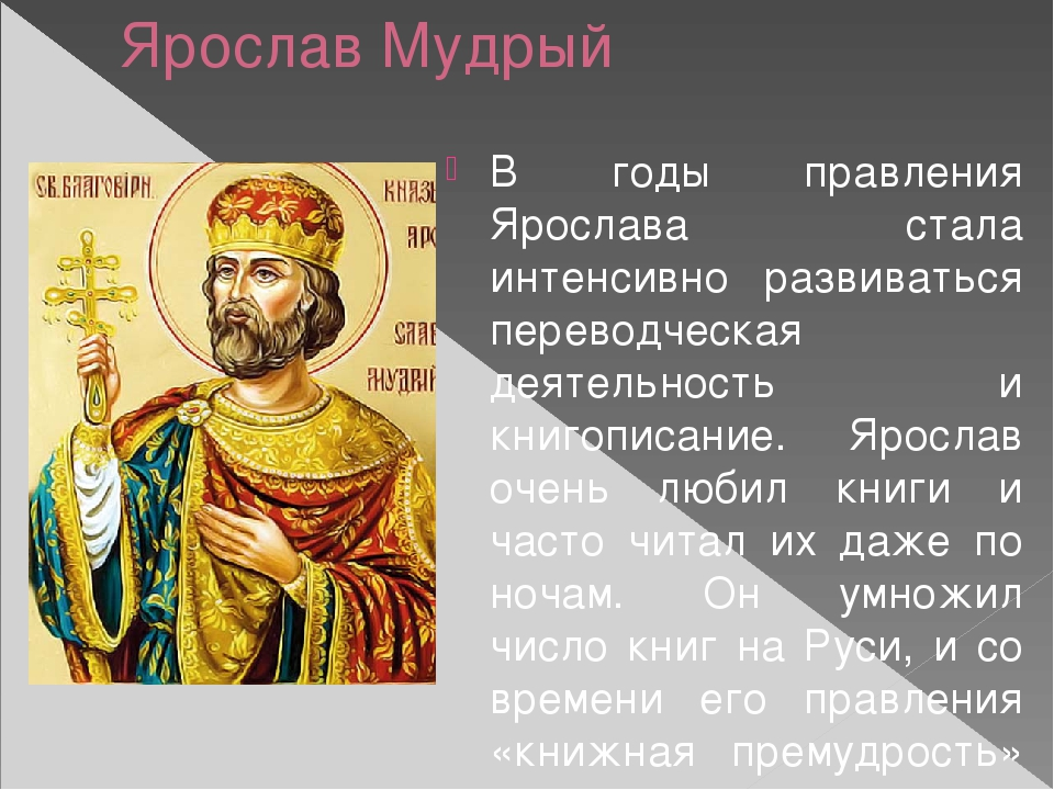 Ярослав Мудрый В годы правления Ярослава стала интенсивно развиваться перевод...