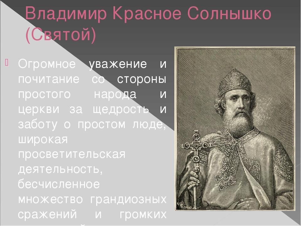 Владимир Красное Солнышко (Святой) Огромное уважение и почитание со стороны п...