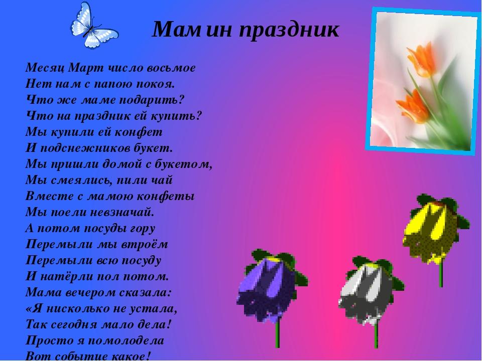 Стихи и картинки к весне маме