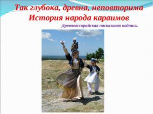 Так глубока, древна, неповторима История народа караимов  Древнеа