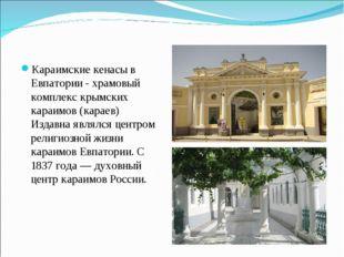 Караимские кенасы в Евпатории - храмовый комплекс крымских караимов (караев)