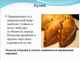 Кухня Приверженность к национальной пище - наиболее стойкая и долго живущая