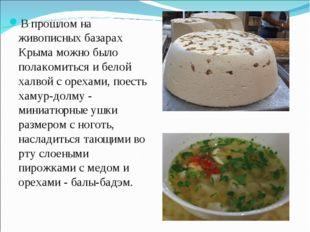 В прошлом на живописных базарах Крыма можно было полакомиться и белой халвой