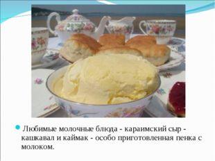 Любимые молочные блюда - караимский сыр - кашкавал и каймак - особо приготовл