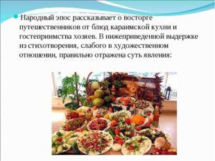 Народный эпос рассказывает о восторге путешественников от блюд караимской кух