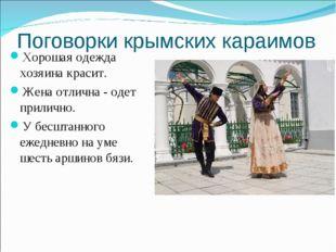 Поговорки крымских караимов Хорошая одежда хозяина красит. Жена отлична - оде