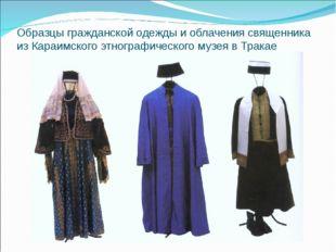 Образцы гражданской одежды и облачения священника из Караимского этнографичес