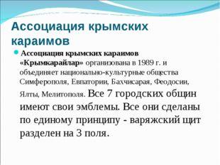 Ассоциация крымских караимов Ассоциация крымских караимов «Крымкарайлар»орга