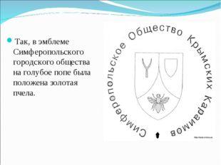Так, в эмблеме Симферопольского городского общества на голубое попе была пол