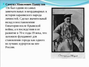Самуил Моисеевич Панпулов Он был одним из самых замечательных и неординарных
