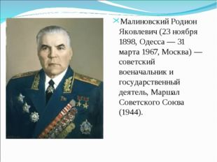 Малиновский Родион Яковлевич (23 ноября 1898, Одесса— 31 марта 1967, Москва)