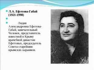 Л.А. Ефетова-Габай (1921-1998)  Лидия Александровна Ефетова-Габа