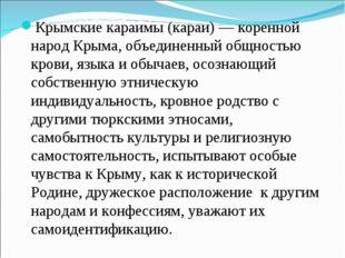 Крымские караимы (караи) — коренной народ Крыма, объединенный общностью крови