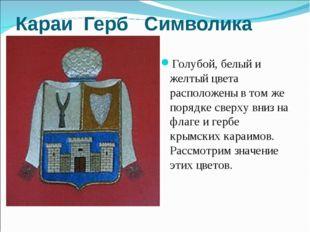 Караи Герб Символика цвета Голубой, белый и желтый цвета расположены в том же