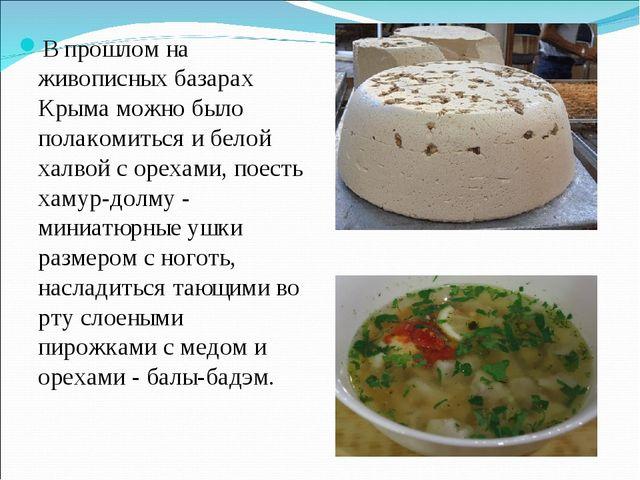 В прошлом на живописных базарах Крыма можно было полакомиться и белой халвой...