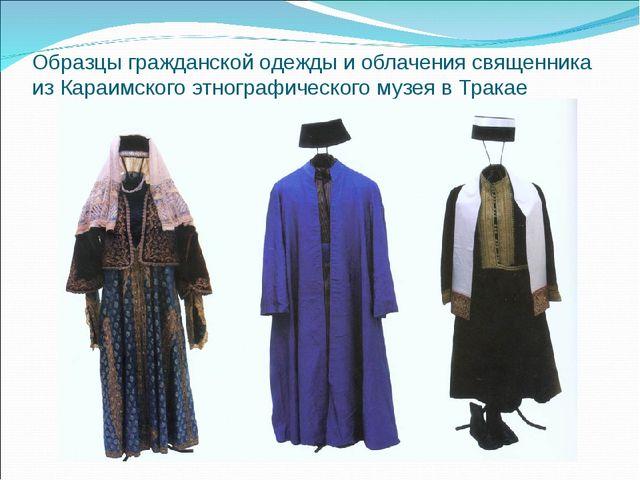 Образцы гражданской одежды и облачения священника из Караимского этнографичес...