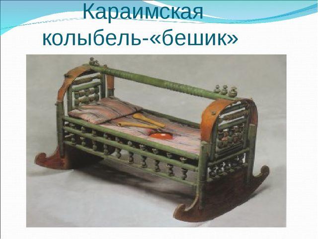 Караимская колыбель-«бешик»