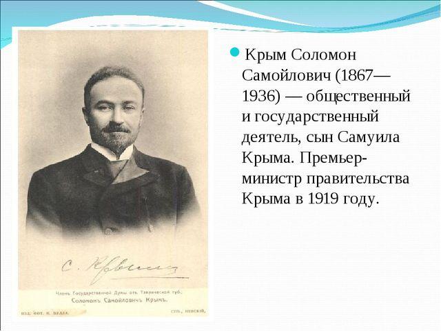 Крым Соломон Самойлович (1867—1936) — общественный и государственный деятель,...