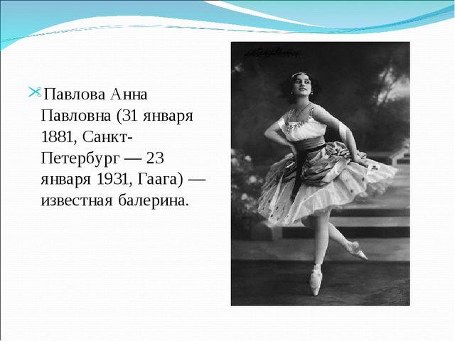 Павлова Анна Павловна (31 января 1881, Санкт-Петербург— 23 января 1931, Гааг...