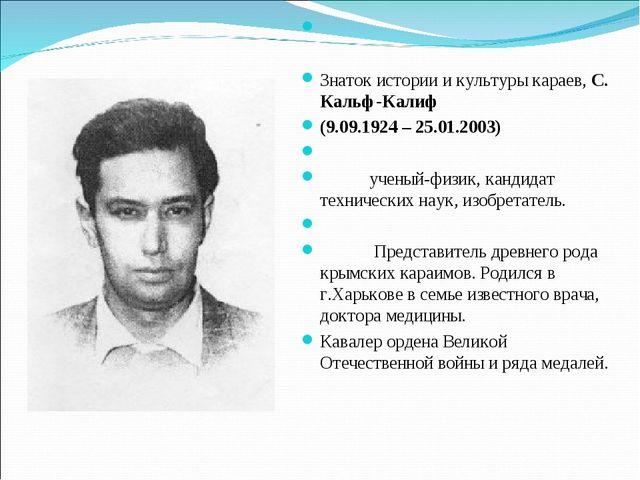 Знаток истории и культуры караев, С. Кальф-Калиф (9.09.1924 – 25.01.2003) ...