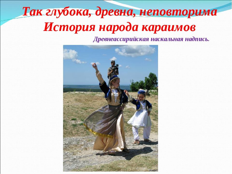Так глубока, древна, неповторима История народа караимов  Древнеа...