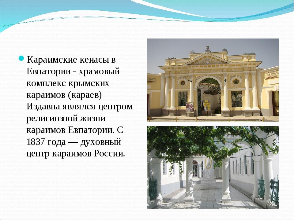 Караимские кенасы в Евпатории - храмовый комплекс крымских караимов (караев)...
