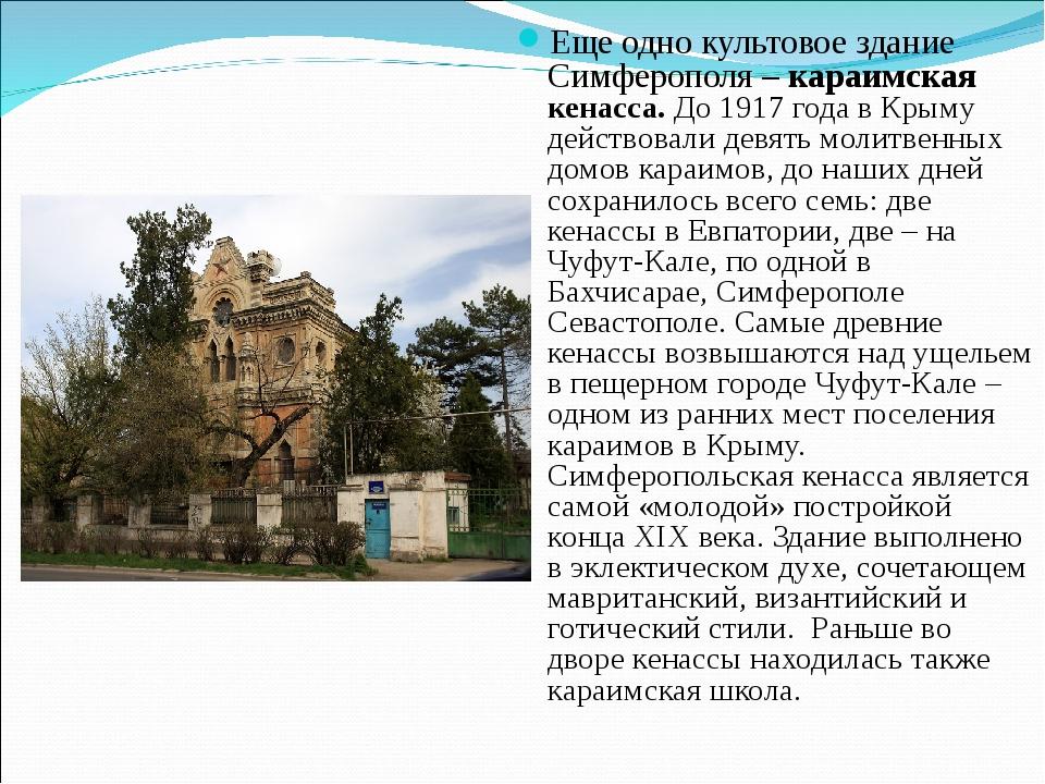 Еще одно культовое здание Симферополя –караимская кенасса.До 1917 года в Кр...