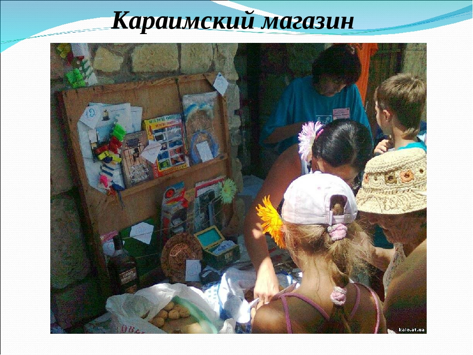Караимский магазин