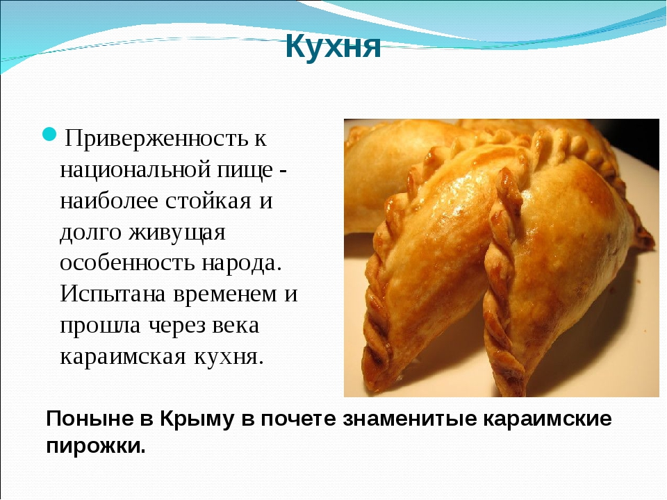 Кухня Приверженность к национальной пище - наиболее стойкая и долго живущая...