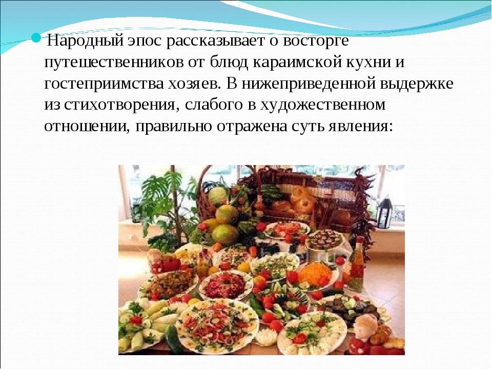 Народный эпос рассказывает о восторге путешественников от блюд караимской кух...