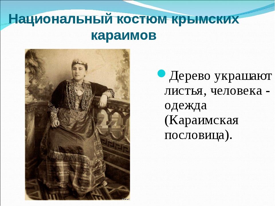 Национальный костюм крымских караимов Дерево украшают листья, человека - одеж...