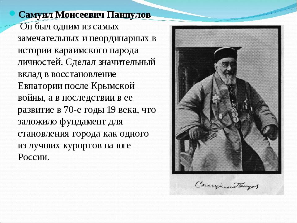 Самуил Моисеевич Панпулов Он был одним из самых замечательных и неординарных...