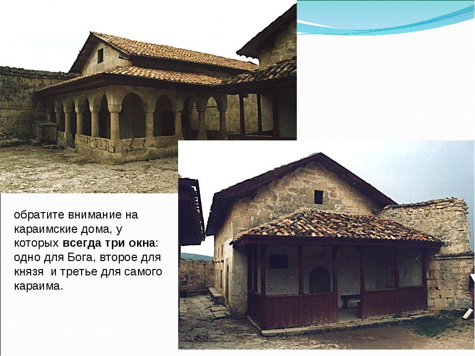 обратите внимание на караимские дома, у которыхвсегда три окна: одно для Бог...
