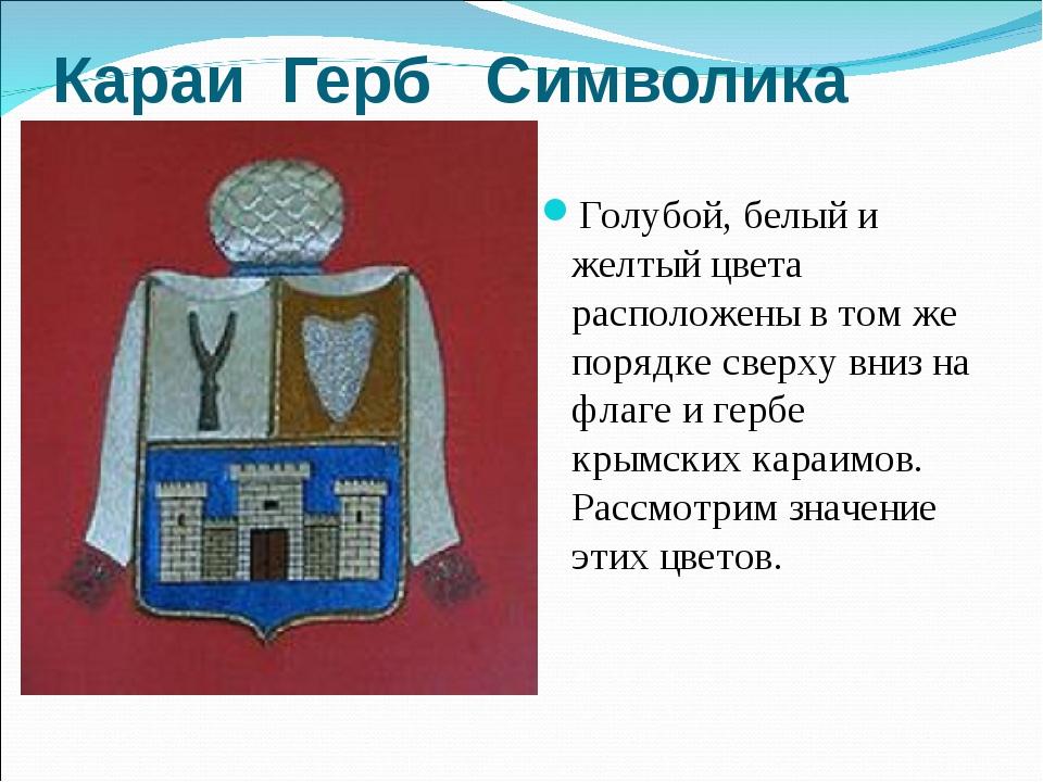 Караи Герб Символика цвета Голубой, белый и желтый цвета расположены в том же...