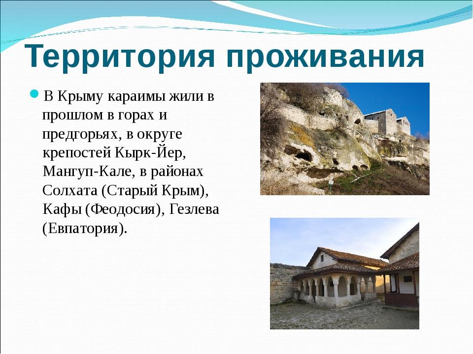 Территория проживания В Крыму караимы жили в прошлом в горах и предгорьях, в...