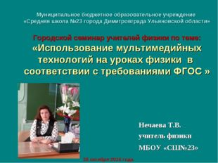 Муниципальное бюджетное образовательное учреждение «Средняя школа №23 города