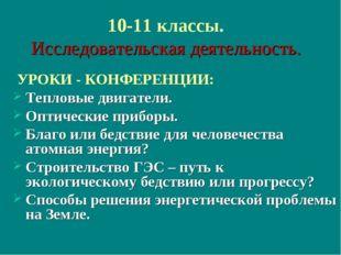 10-11 классы. Исследовательская деятельность. УРОКИ - КОНФЕРЕНЦИИ: Тепловые д