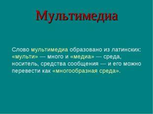 Мультимедиа Слово мультимедиа образовано из латинских: «мульти» — много и «ме