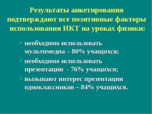 Результаты анкетирования подтверждают все позитивные факторы использования ИК