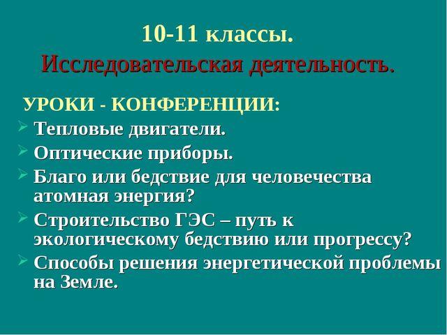 10-11 классы. Исследовательская деятельность. УРОКИ - КОНФЕРЕНЦИИ: Тепловые д...