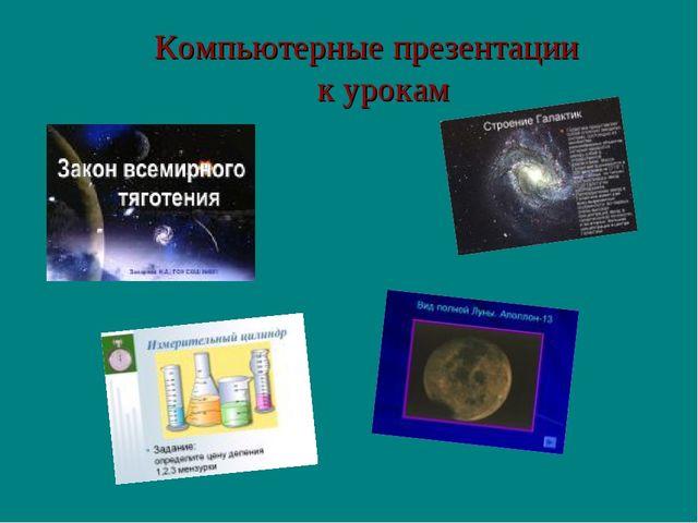 Компьютерные презентации к урокам