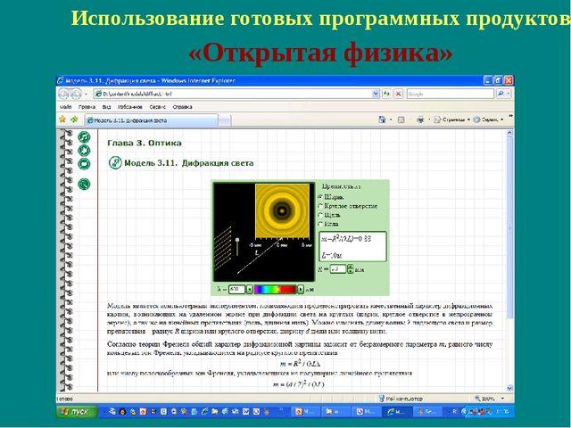 Использование готовых программных продуктов «Открытая физика»