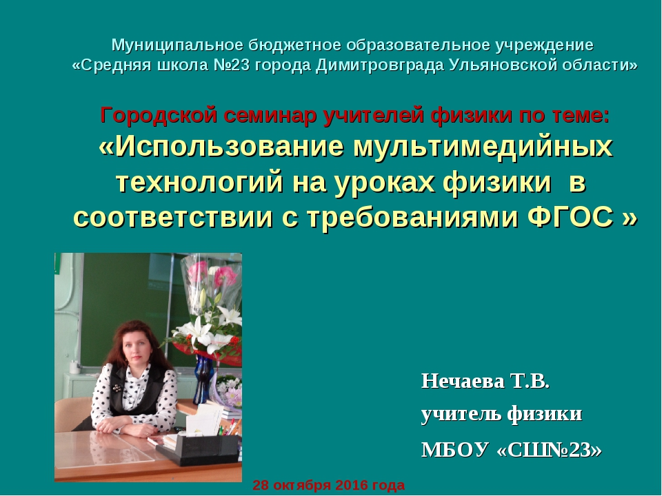 Муниципальное бюджетное образовательное учреждение «Средняя школа №23 города...