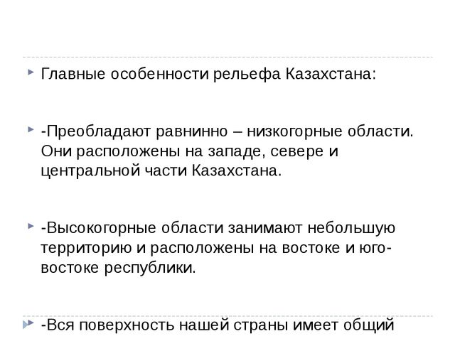 Главные особенности рельефа Казахстана: -Преобладают равнинно – низкогорные о...