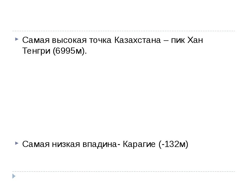 Самая высокая точка Казахстана – пик Хан Тенгри (6995м). Самая низкая впадин...